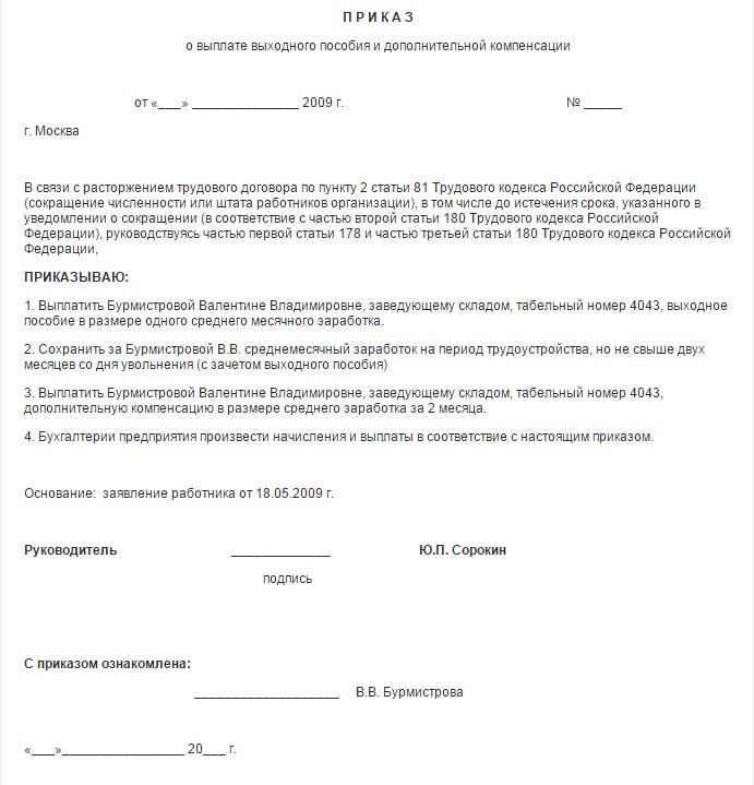 Выплата выходного пособия при увольнении по сокращению штатов по ТК РФ (2018 год)