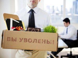 расторжение трудового договора по инициативе работодателя допускается