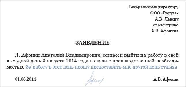 Письменное согласие сотрудника