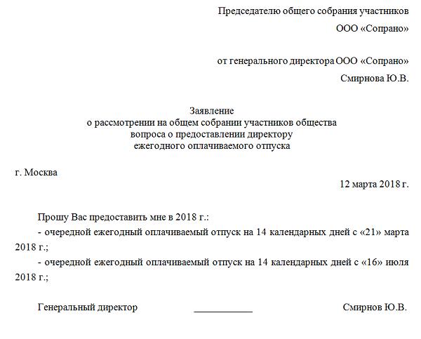 Шаблон документа