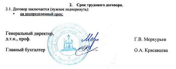 Образец выписки из договора