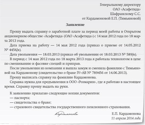 Изображение - Справка о доходах для начисления больничного листа zayavlenie-na-spravku