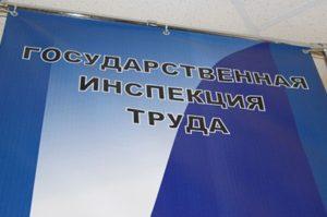 Изображение - Работодатель задерживает зарплату что делать inspektsiya-truda