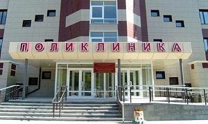 Изображение - Оплата больничного в выходные дни polikliniki