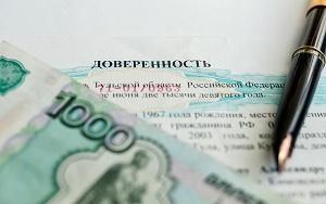 доверенность на получение заработной платы - образец
