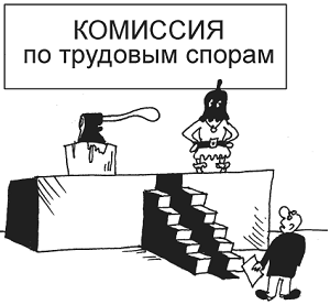 комиссия по трудовым спорам - это