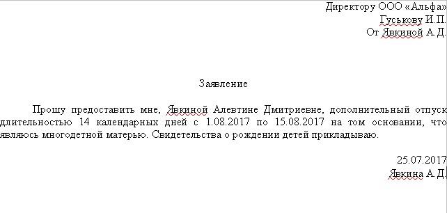 Пример написания